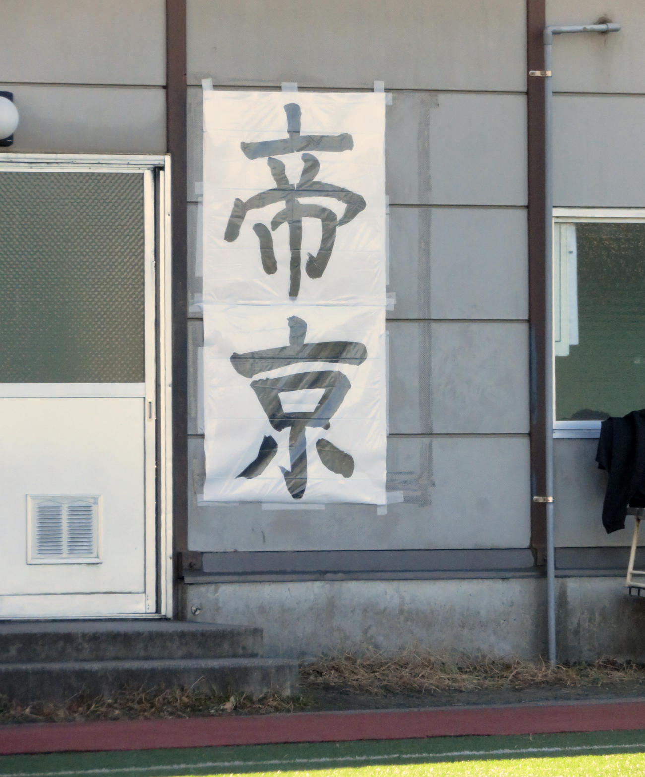 早大のクラブハウスに貼られている「帝京」の文字(撮影・峯岸佑樹)