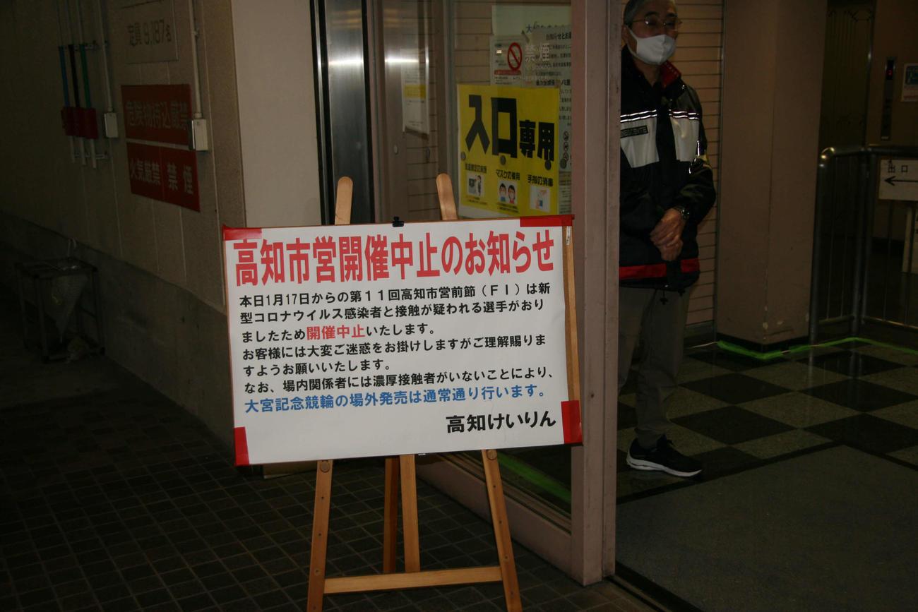 高知競輪場の入り口に張られた開催中止の知らせ