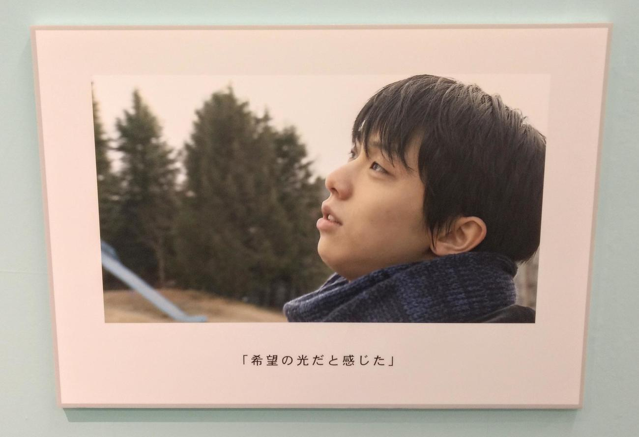 東京での「羽生結弦展 共に、前へ」で展示されていた写真。震災直後の空に輝く星を見上げた時を回想する羽生(2020年12月15日撮影)