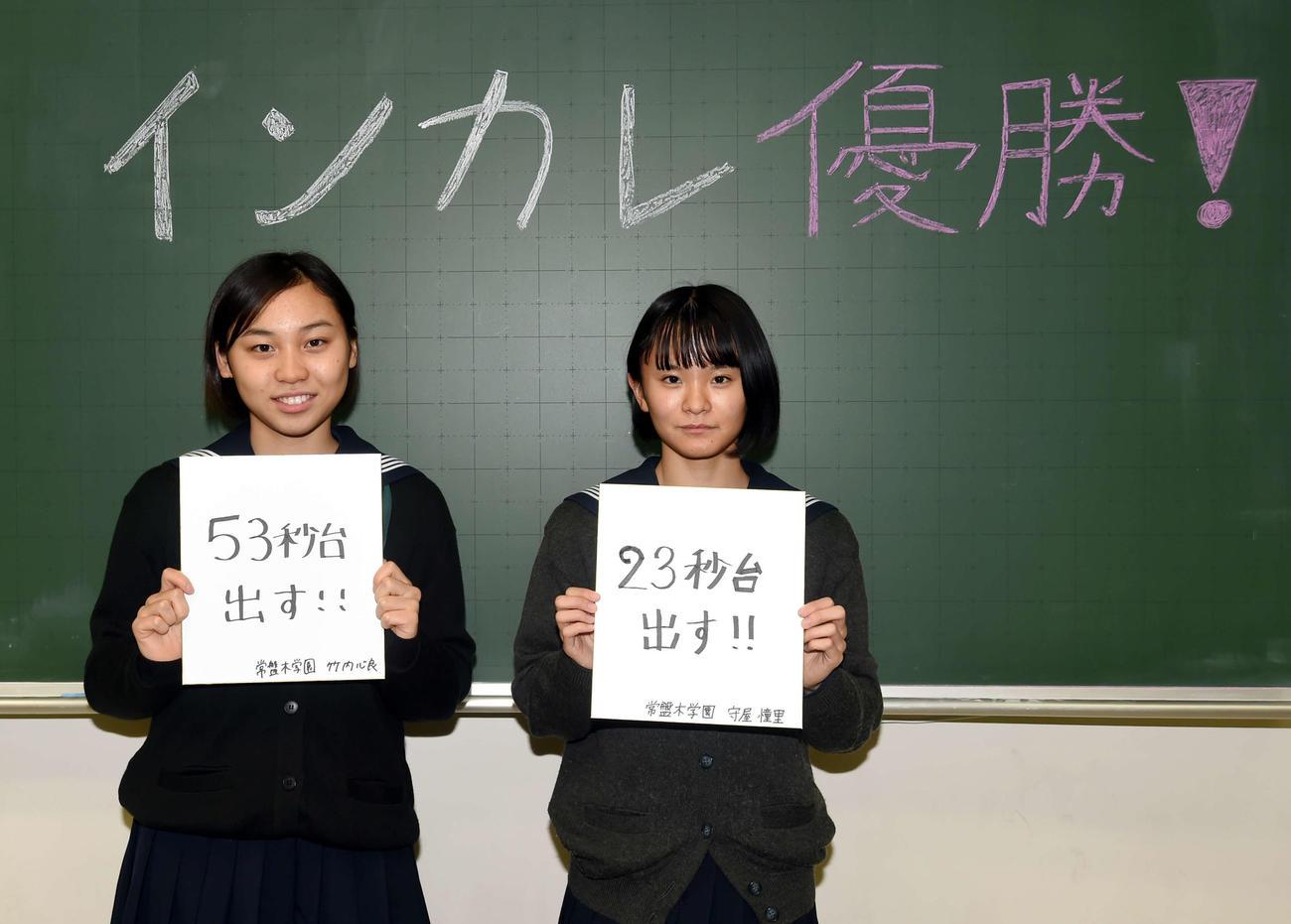進学後の目標を色紙に書き、飛躍を誓った常盤木学園・竹内(左)と守屋(撮影・相沢孔志)