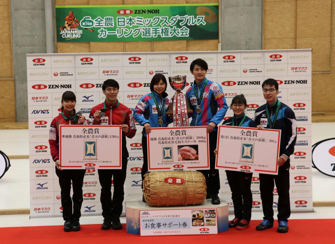 全農日本混合ダブルスカーリング選手権の表彰式で笑顔を見せる吉田夕梨花と松村雄太(中央)ら(提供写真)