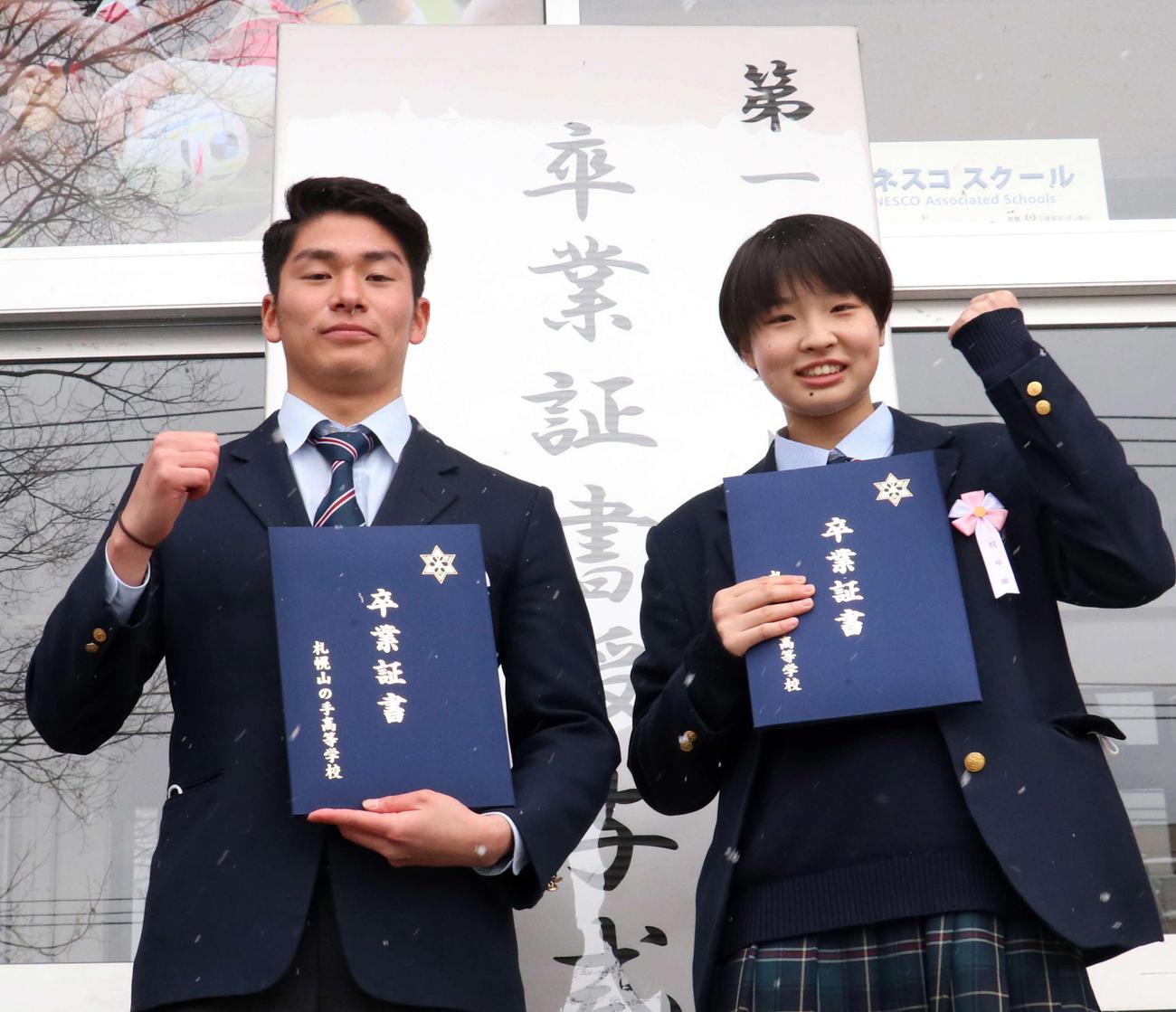 札幌山の手高を卒業し、それぞれの進路での活躍を誓い合うラグビー部の木津谷(左)と女子バスケ部の舘山(撮影・浅水友輝)