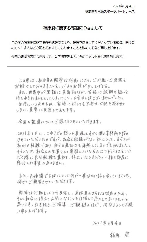 ホームページに掲載された福原愛さんの直筆コメント