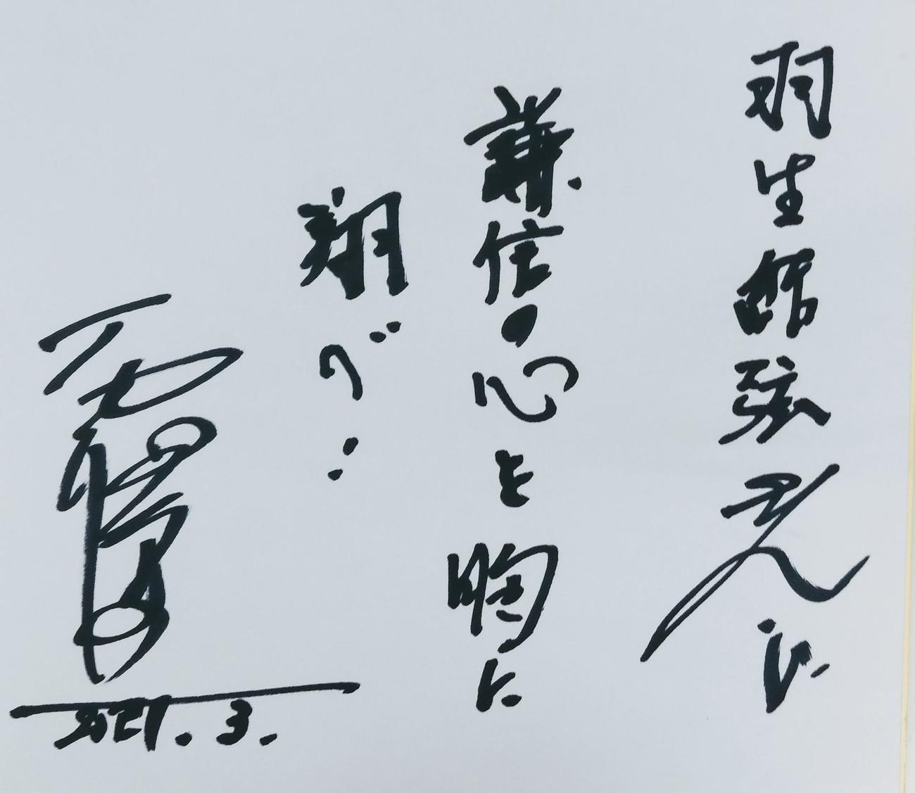 石坂浩二が記した羽生結弦へのメッセージ。「謙信の心を胸に翔べ!」(撮影・野上伸悟)