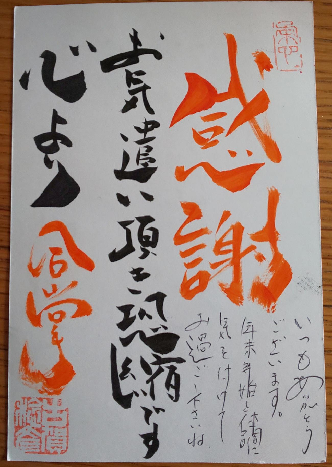 昨年12月に届いた古賀稔彦さんからの礼状