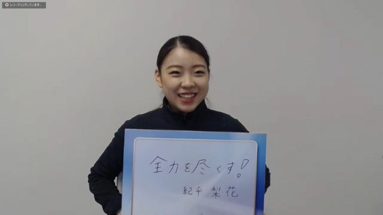 世界国別対抗戦に向けて「全力を尽くす!」とテーマを掲げた紀平梨花(テレビ朝日提供)