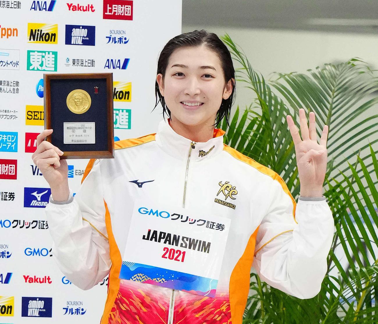 女子50メートル自由形決勝で優勝し4冠を達成した池江は笑顔で「4」のポーズ(撮影・江口和貴)