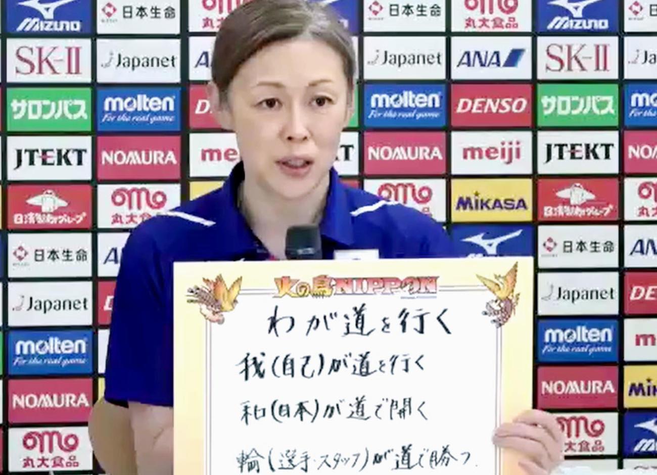 オンラインで記者会見するバレーボール女子日本代表の中田久美監督(共同)