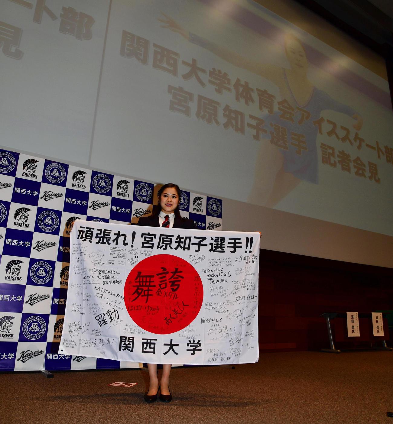 母校関大での会見で学生からの応援メッセージの書かれた国旗を手にする宮原(2018年1月18日撮影)