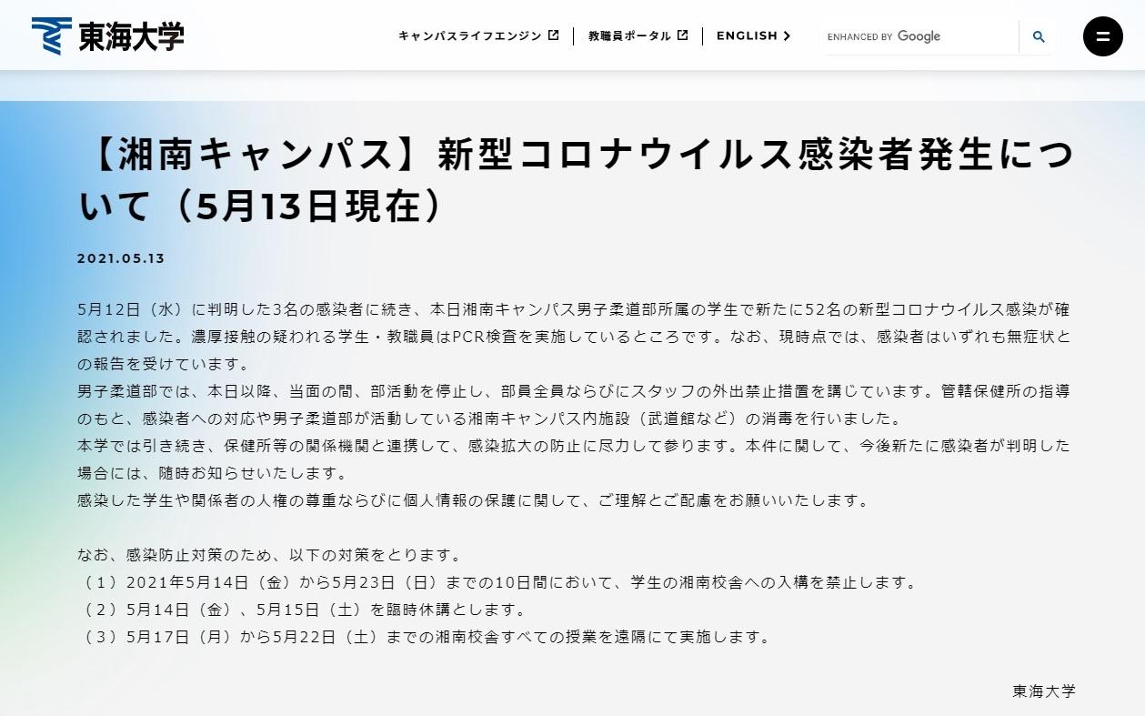 男子柔道部の新型コロナウイルス感染を報告した東海大のホームページ