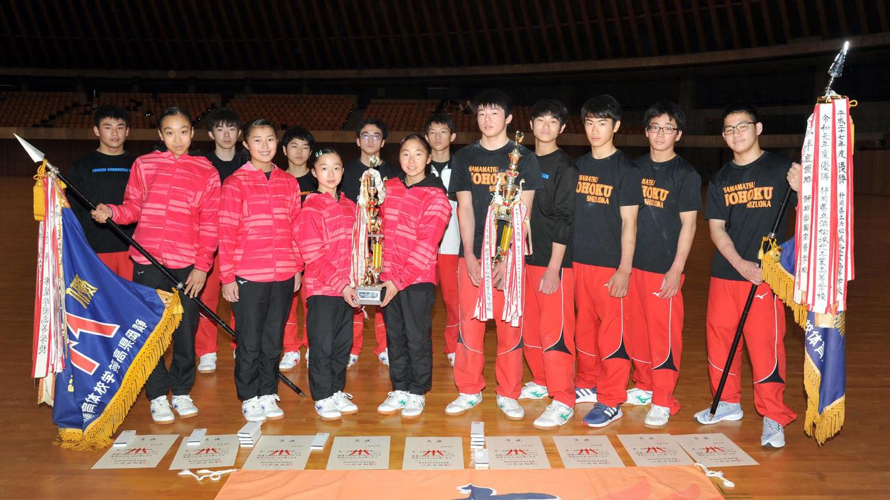 4冠を達成した浜松城北工の選手たち。前列左から5人目が男子個人優勝の吉岡