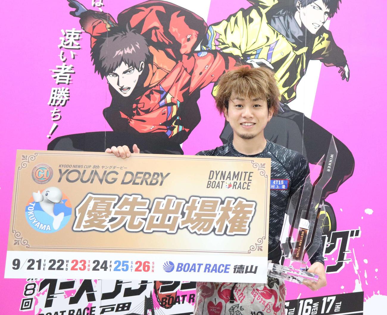 村上遼がG3ウエスタンヤングを堂々のイン逃げで優勝した