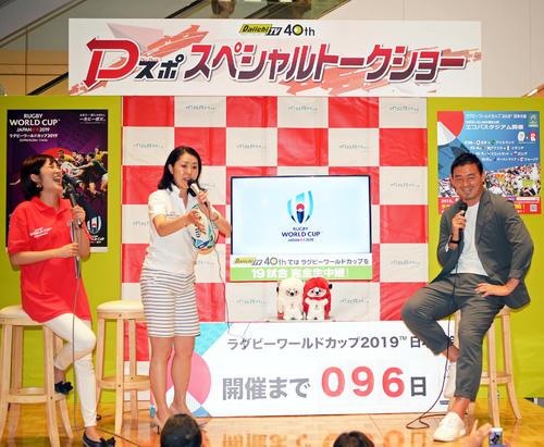 トークショーを行った右からヤマハ発動機の五郎丸、W杯開催都市特別サポーターのDJ Roni、杉岡(撮影・神谷亮磨)