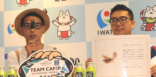 昆虫日本代表「オムシフィフティーン」を発表する北野氏(左)