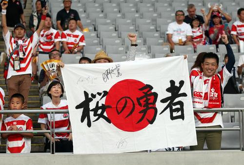 日本対ロシア 試合前に盛り上がるサポーター(撮影・狩俣裕三)