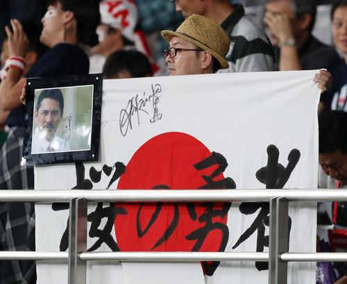 日本対南アフリカ 試合前、平尾さんの写真を掲げるサポーター(撮影・狩俣裕三)