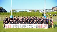 静岡聖光学院が県3冠!全国大会はジャイキリ目標 - ラグビー : 日刊スポーツ