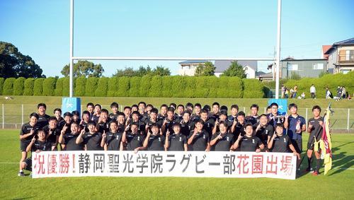 連覇を成し遂げた静岡聖光学院の選手たち